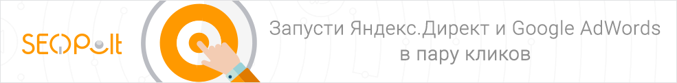 Запусти Яндекс.Директ и Google Adwords в пару кликов